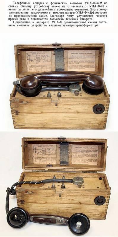 """УНА-И-42 - полевой телефонный аппарат с индукторным вызовом образца 1942 года.  Собран по  """"противоместной """" схеме."""
